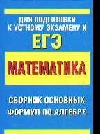 Сборник основных формул по алгебре