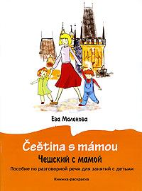 Чешский с мамой: Пособие по разговорной речи для занятий с детьми