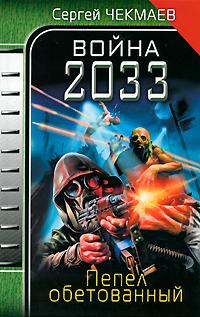 Война 2033. Пепел обетованный