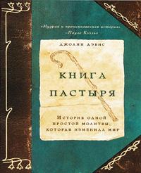 Книга пастыря: история одной простой молитвы, которая изменила мир: Роман
