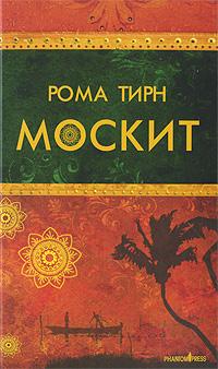 Москит: Роман