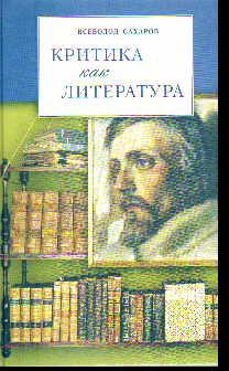 Критика как литература: Пособие для студентов гуман.вузов и учителей литер.