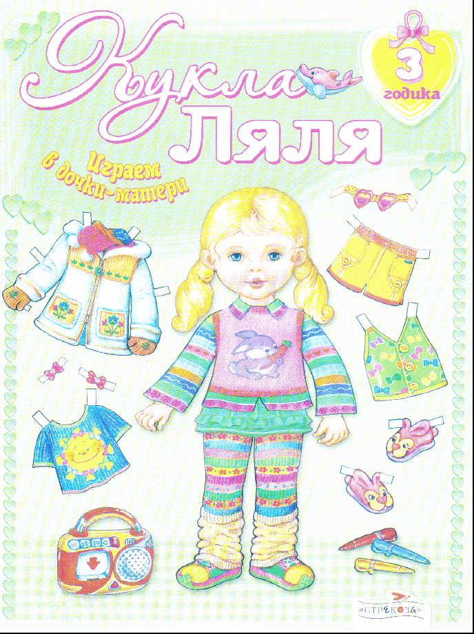 Кукла Ляля. 3 годика: Книжка-игрушка