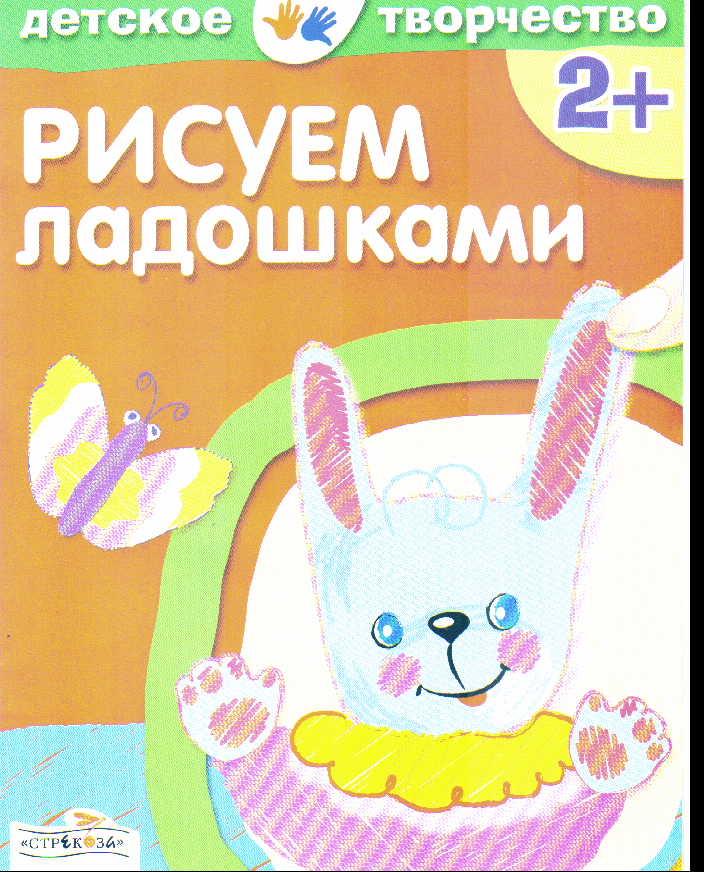 Раскраска Рисуем ладошками. 2+