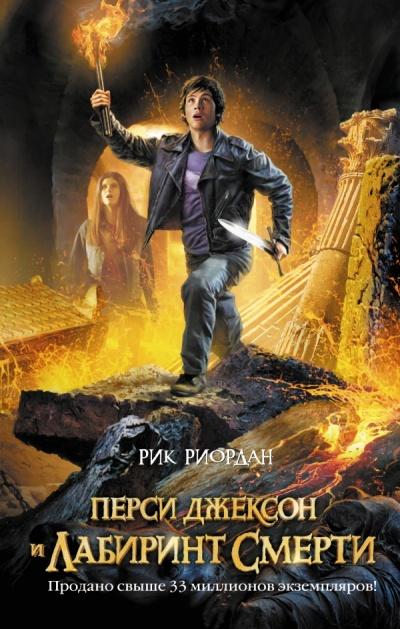 Перси Джексон и лабиринт смерти: Роман