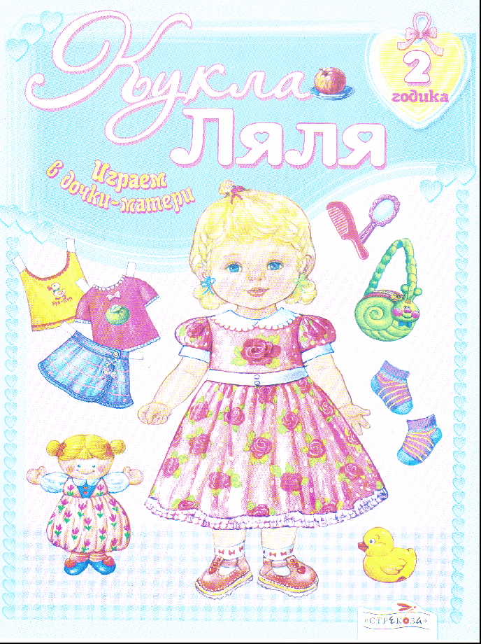 Кукла Ляля. 2 годика: Книжка-игрушка