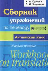 Сборник упражнений по переводу. Английский язык. Учебное пособие