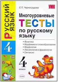 Русский язык. 4 кл.: Многоуровневые тесты: фонетика, морфемика и словообраз
