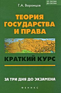 Теория государства и права: Краткий курс