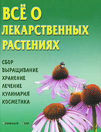 Все о лекарственный растениях