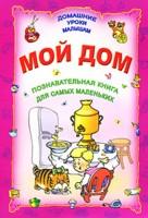 Мой дом: Познавательная книга для самых маленьких