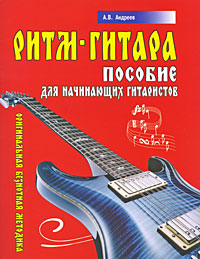 Ритм-гитара: Пособие для начинающих гитаристов: Оригинальная безнотная мет.