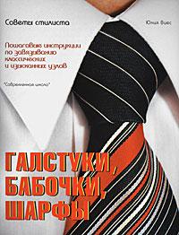 Галстуки, бабочки, шарфы: Советы стилиста