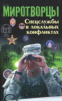 Миротворцы: Спецслужбы в локальных конфликтах