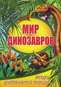 Мир динозавров. Загадки доисторической природы