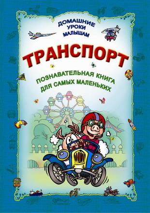 Транспорт: Познавательная книга для самых маленьких