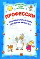 Профессии: Познавательная книга для самых маленьких
