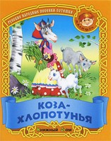 Коза-хлопотунья: Русские народные песенки-потешки