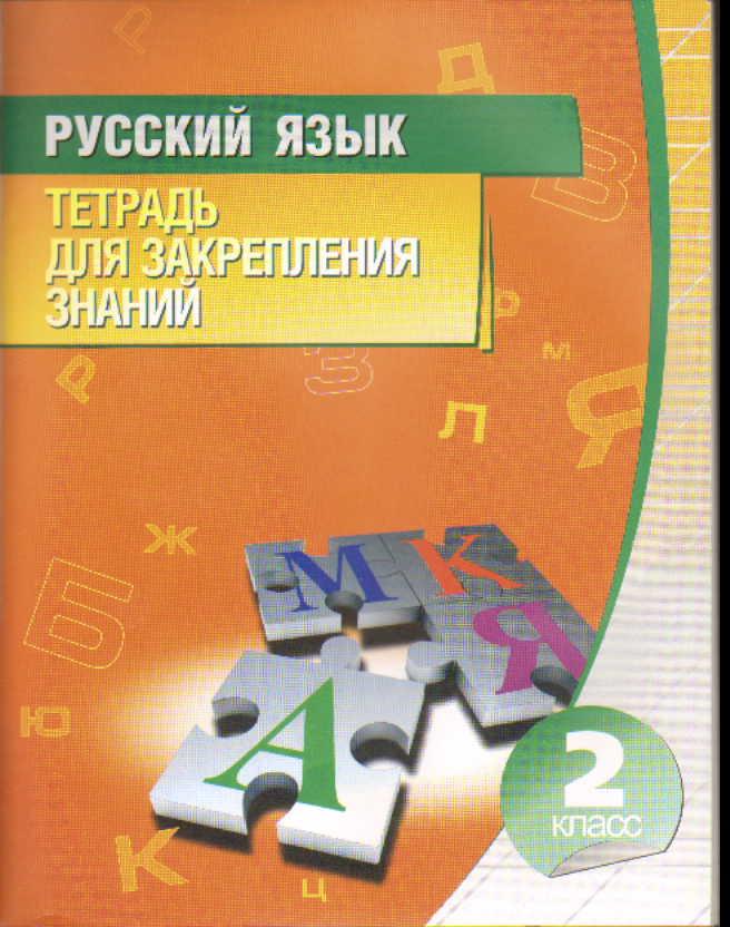 Русский язык. 2 кл.: Тетрадь для закрепления знаний