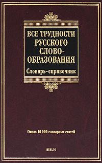 Все трудности русского соловообразования. Словарь-справочник: ок. 10 000