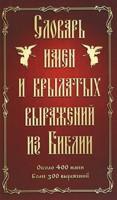 Словарь имен и крылатых выражений из Библии: Ок. 400 имен, 300 крыл.выраж.