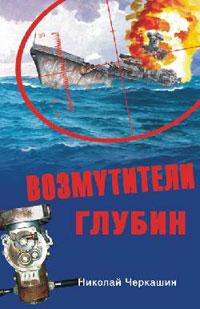 Возмутители глубин. Секретные операции советских подводных лодок в годы...