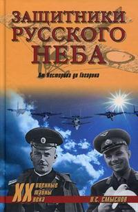 Защитники Русского неба