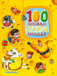 100 любимых стихов малышей. Стихи, песенки, считалочки