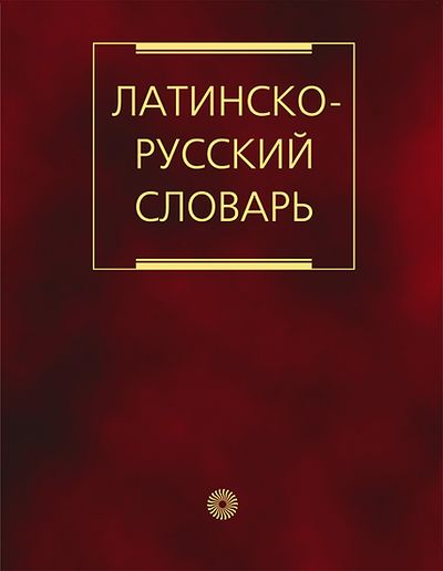 Латинско-русский словарь: более 200 000 слов и словосочетаний