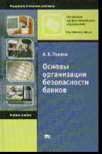 Основы организации безопасности банков: Учеб. пособие для нач. проф. образ