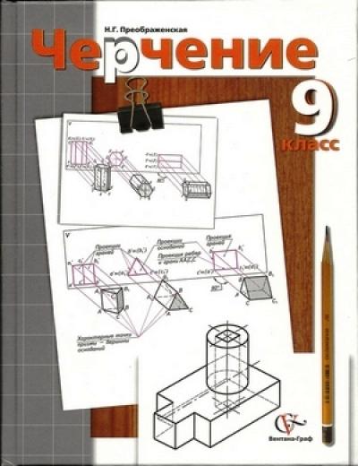 Черчение. 9 кл.: Учебник