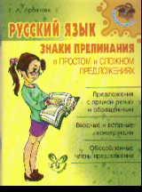 Русский язык: Знаки препинания в простом и сложном предложениях