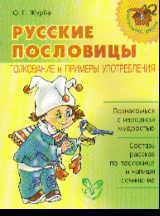 Русские пословицы: Толкования и примеры употребления