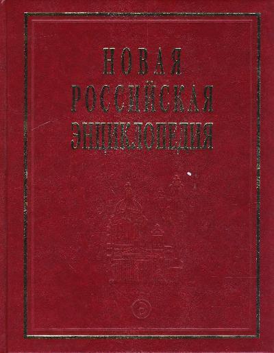 Новая Российская энциклопедия: Т.7(2): Казарки - Квазистационарный