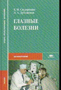 Глазные болезни: Учеб. для студ. проф. учеб. заведений
