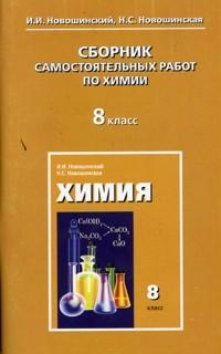 Химия. 8 класс: Сборник самостоятельных работ