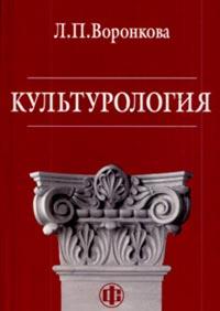 Культурология: Учеб. пособие