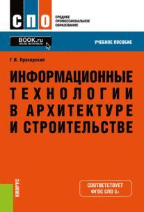 Информационные технологии в архитектуре и строительстве: Учеб. пособие