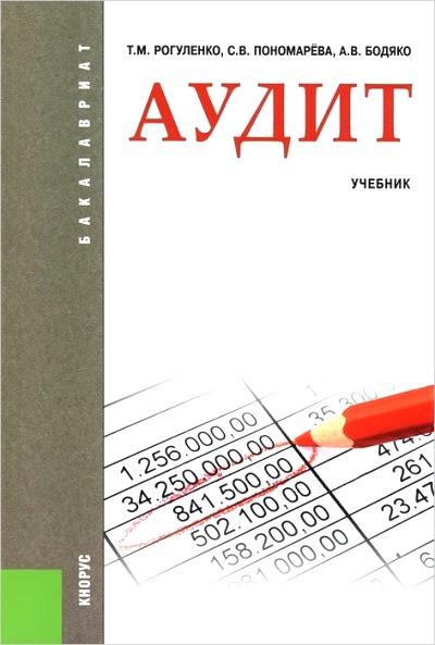 Аудит: Учебник
