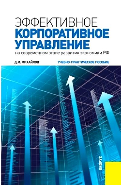 Эффективное корпоративное управление на современном этапе развития экономик