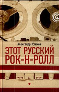 Этот русский рок-н-ролл: в 2 кн. Кн. 1