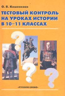 История. 10-11 кл.: Тестовый контроль