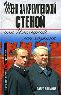 Тени за Кремлевской стеной, или Последний сон хозяина