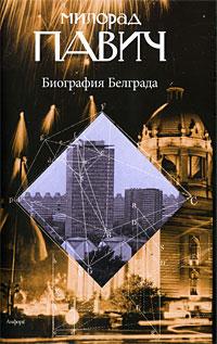 Биография Белграда: Эссе