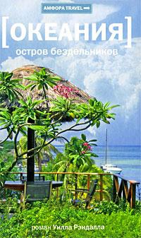 Остров бездельников: Роман