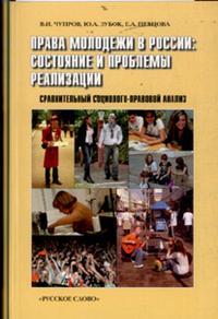 Права молодежи в России: Состояние и проблемы реализации: Сравнит. соц.-пра