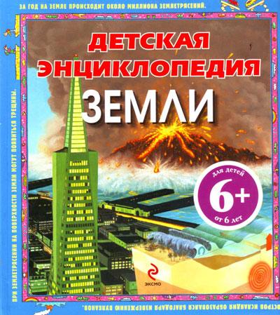 Детская энциклопедия Земли
