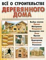 Все о строительстве деревянного дома