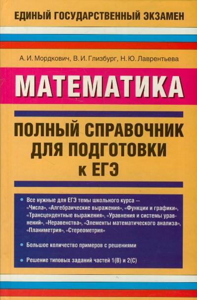 Математика: Полный справочник для подготовки к ЕГЭ