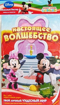 Объемный постер. Микки Маус. Набор для творчества